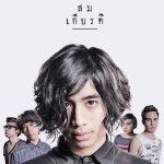 คอร์ดเพลง ขอวอน 2 ศิลปิน  สมเกียรติ SOMKIAT อัลบั้ม _SARA