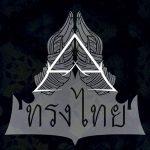 คอร์ดเพลง เปล่า - ทรงไทย