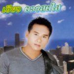 คอร์ดเพลง บ่ออนซอน ศิลปิน  เขียว ดวงสดใส อัลบั้ม single - เขียว ดวงสดใส