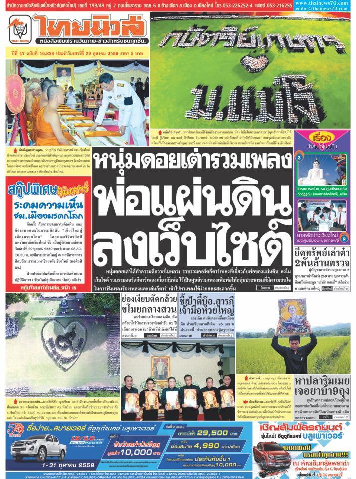 dochord Thainews