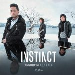 คอร์ดเพลง ตลอดกาล Forever - Instinct