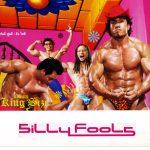 คอร์ดเพลง น้ำลาย - Silly Fools