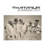 คอร์ดเพลง สบายดีหรือเปล่า - Thaitanium