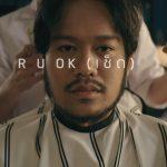 คอร์ดเพลง R U OK (เช็ด) - สิงโต นำโชค
