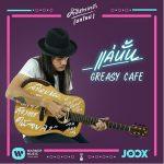คอร์ดเพลง แค่นั้น - Greasy Cafe