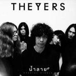 คอร์ดเพลง น้ำลาย - The Yers