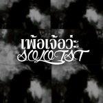 คอร์ดเพลง เพ้อเจ้อว่ะ ศิลปิน  SOLOIST อัลบั้ม single - SOLOIST