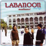 คอร์ดเพลง เท่าเดิม - LABANOON ลาบานูน