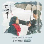 คอร์ดเพลง Beautiful - Crush