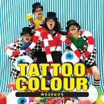 คอร์ดเพลง รักแรกพบ - Tattoo Colour