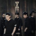 คอร์ดเพลง เตลิด - ZEAL