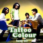 คอร์ดเพลง ฟ้า - Tattoo Colour