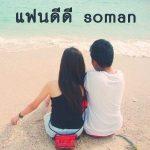 คอร์ดเพลง แฟนดีดี - โซแมน soman
