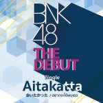 คอร์ดเพลง Aitakatta อยากจะได้พบเธอ - BNK48