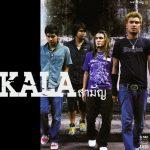 คอร์ดเพลง ถ้าเธอหลายใจ - กะลา KALA