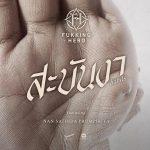 คอร์ดเพลง สะบันงา (Hands) - ฟักกลิ้ง ฮีโร่