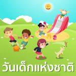 คอร์ดเพลง หน้าที่เด็ก (เด็กเอ๋ยเด็กดี) - เพลงเทศกาลและประเพณี