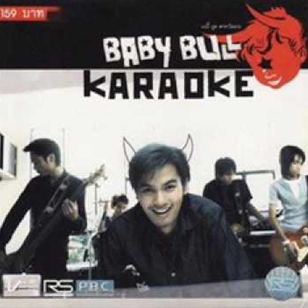 เพลง baby bull