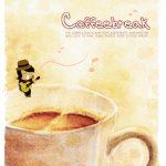คอร์ด ไม่อยากเป็นคนชั่วคราว - Coffee Break