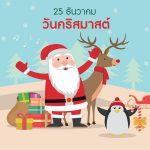 คอร์ดเพลง Jingle Bells - เพลงเทศกาลและประเพณี