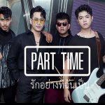 คอร์ดเพลง Lets dance (มาเต้นกันเถอะ) - PART TIME