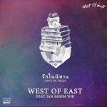คอร์ดเพลง รักในนิทาน (Love in tales) - West Of East