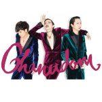 คอร์ดเพลง 18+ - Chanudom