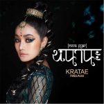 คอร์ดเพลง หนานะ (Mera Pyar) - กระแต อาร์สยาม