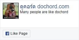 facebook : ดูคอร์ด  dochord.com