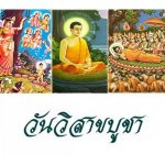 คอร์ดเพลง วันวิสาขบูชา - เพลงเทศกาลและประเพณี