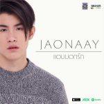 คอร์ดเพลง แอบบอกรัก - Jaonaay