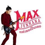 คอร์ดเพลง แค่เธอเป็นเธอ - MAX JENMANA
