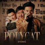 คอร์ดเพลง อาวรณ์ I Want You - POLYCAT