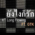 คอร์ดเพลง ยังไงก็รัก - KT Long Flowing