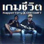 คอร์ดเพลง เกมชีวิต - Rapper Tery