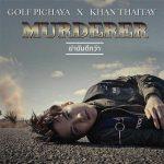 คอร์ดเพลง ฆ่าฉันดีกว่า Murderer - Golf Pichaya