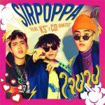 คอร์ดเพลง ใจบาง - SIRPOPPA