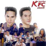 คอร์ดเพลง KFC (แค่เอฟซี) - คู่แฝดโอเอ