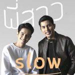 คอร์ดเพลง พี่สาว (Sister) - Slow