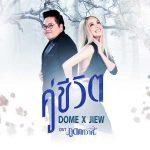 คอร์ดเพลง คู่ชีวิต - โดม จารุวัฒน์