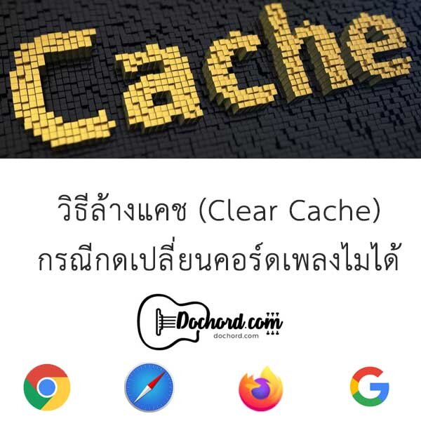 วิธีล้างแคช (Clear Cache) และข้อมูล กรณีคอร์ดเพลงเปลี่ยนคีย์ไม่ได้